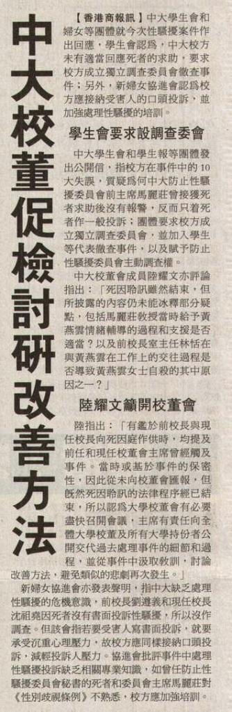 商報港聞A18