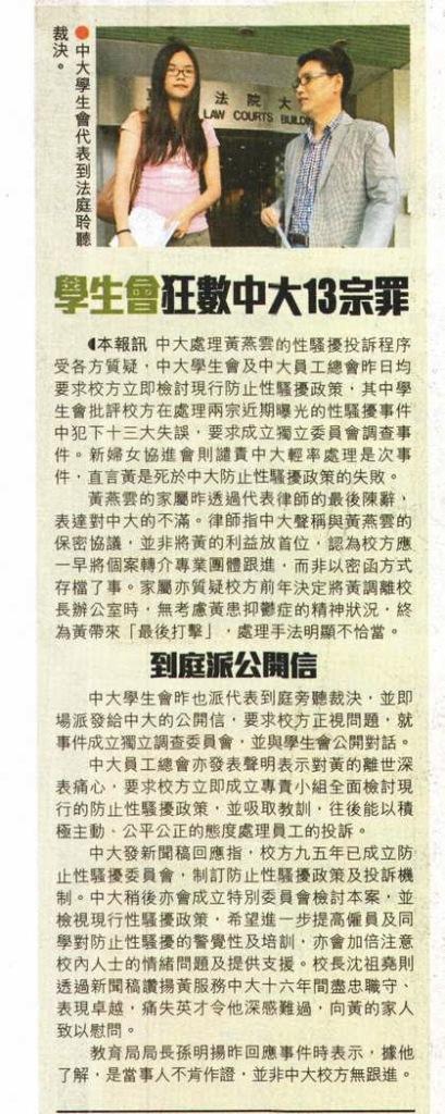 太陽報港聞A19