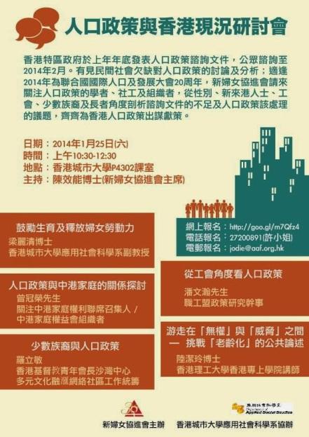 20140113_人口政策研討會