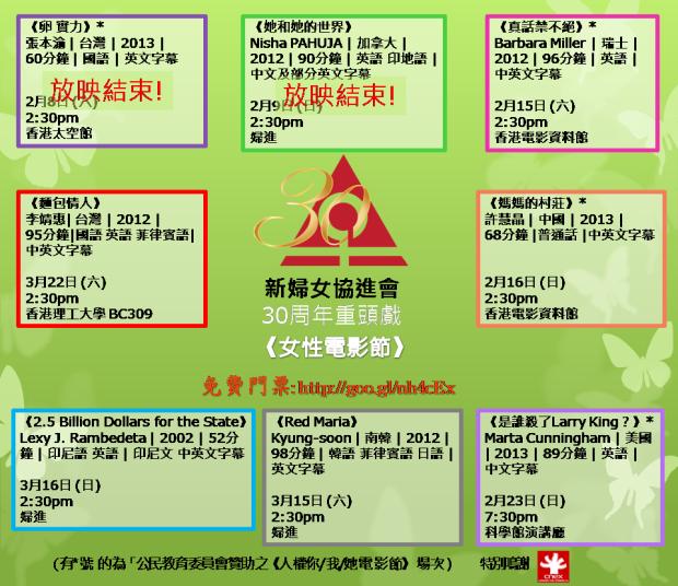 20140210_screening_promo_chi