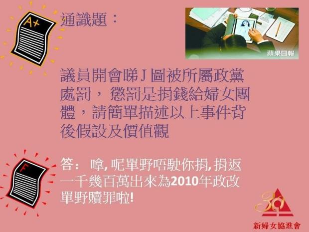 20140304_何俊仁