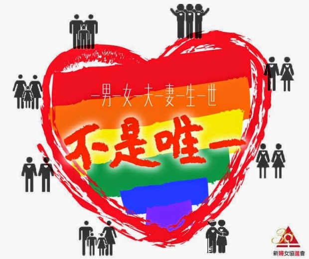 20140523_聲明︰「一男一女一夫一妻一生一世」絶非唯一,立即停止歧視性小眾