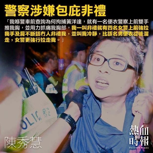 20140906_尊重示威者人權_抗議警隊縱容性暴力
