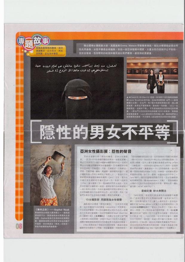 20141110_通通識(明報通識刊物)_Page_2
