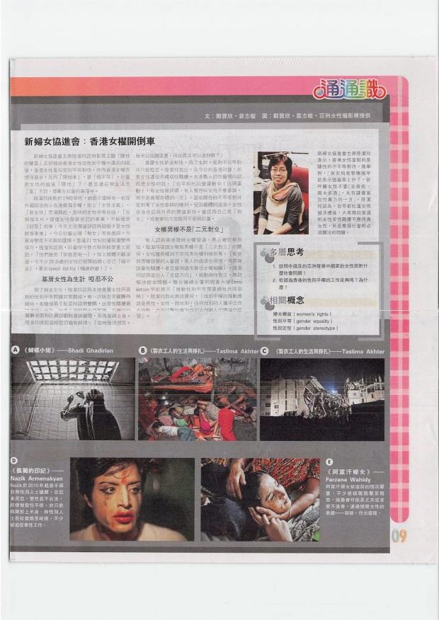 20141110_通通識(明報通識刊物)_Page_3