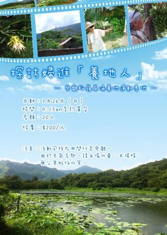 20160726_探訪婦進養地人