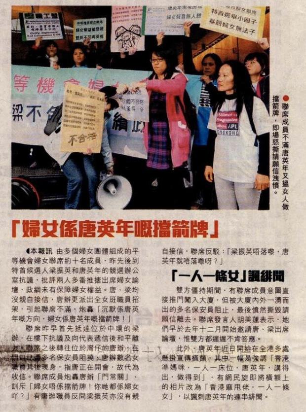太陽報 15/3/2012
