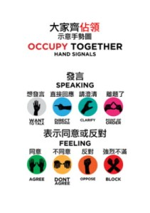 Thumb_OccupyHandSignals01