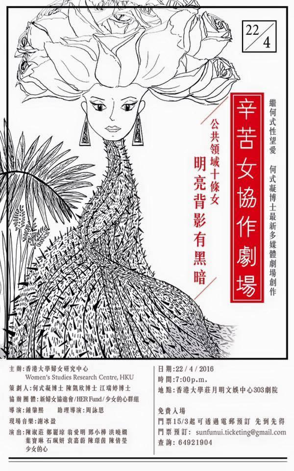 20160322_辛苦女協作劇場