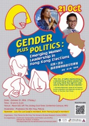 20161011_gender-and-politics
