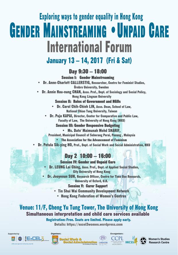 20161212_gender-forum