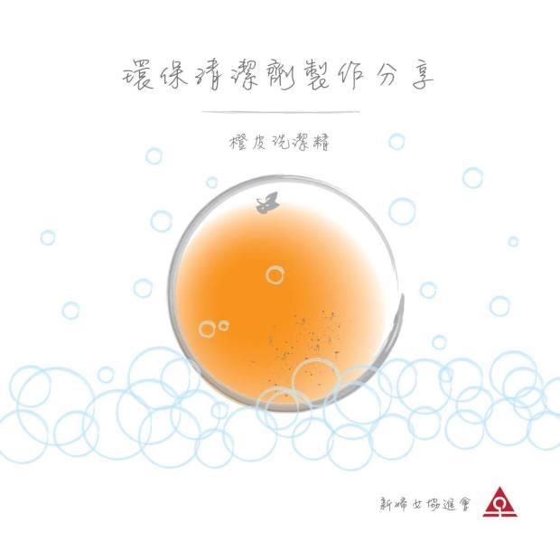 環保清潔劑製作_poster