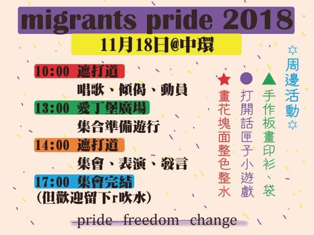 migrant pride