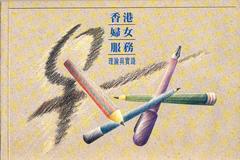 香港婦女服務_240