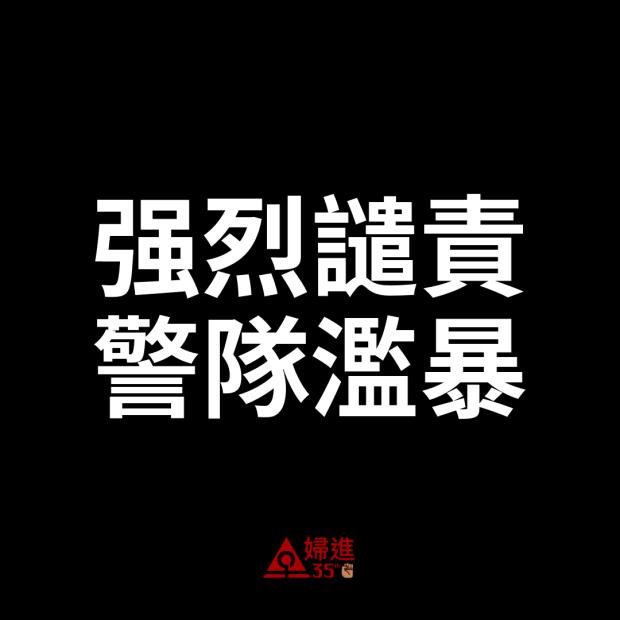 20190805_聲明