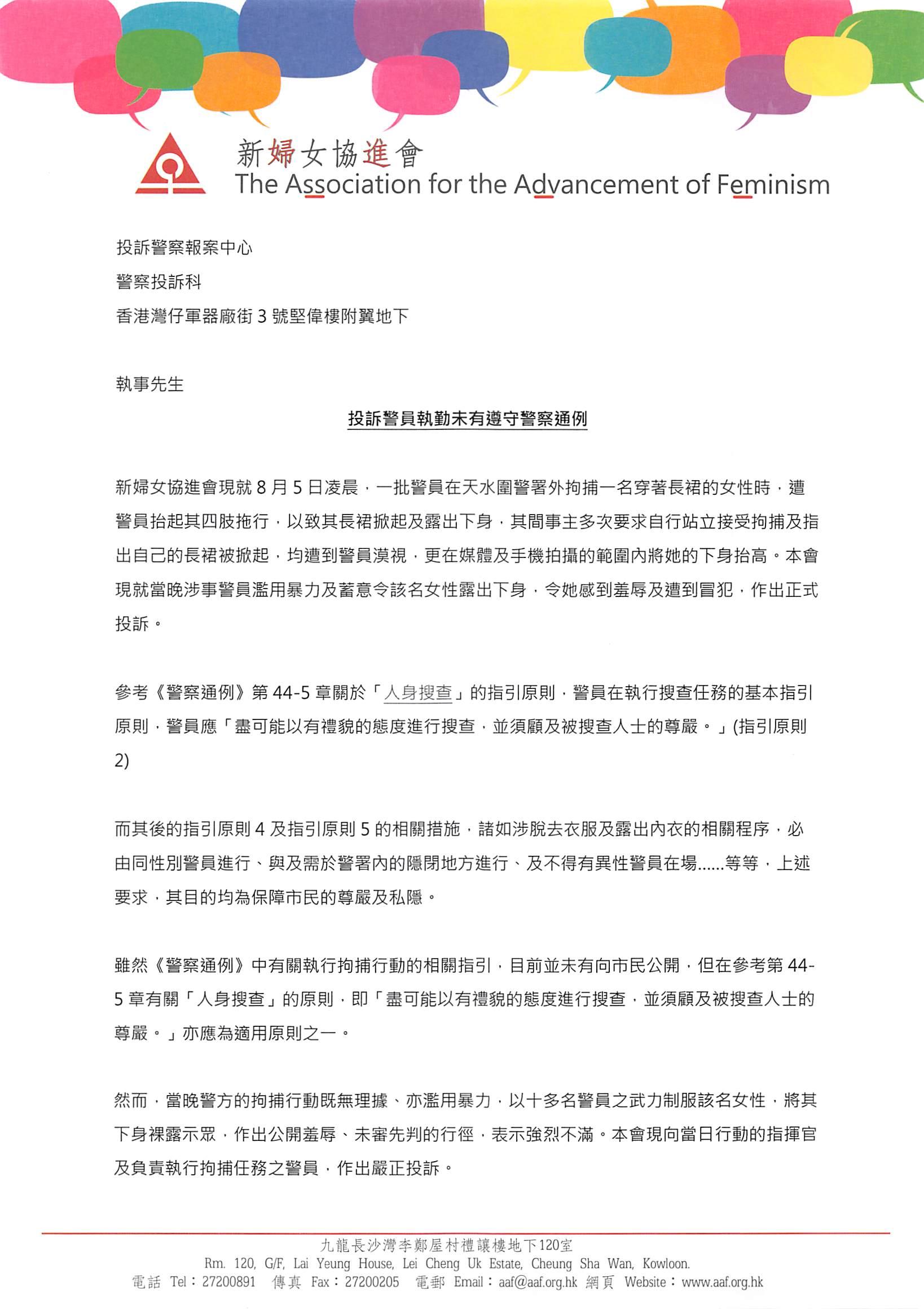 20190812_投訴警察_頁面_1