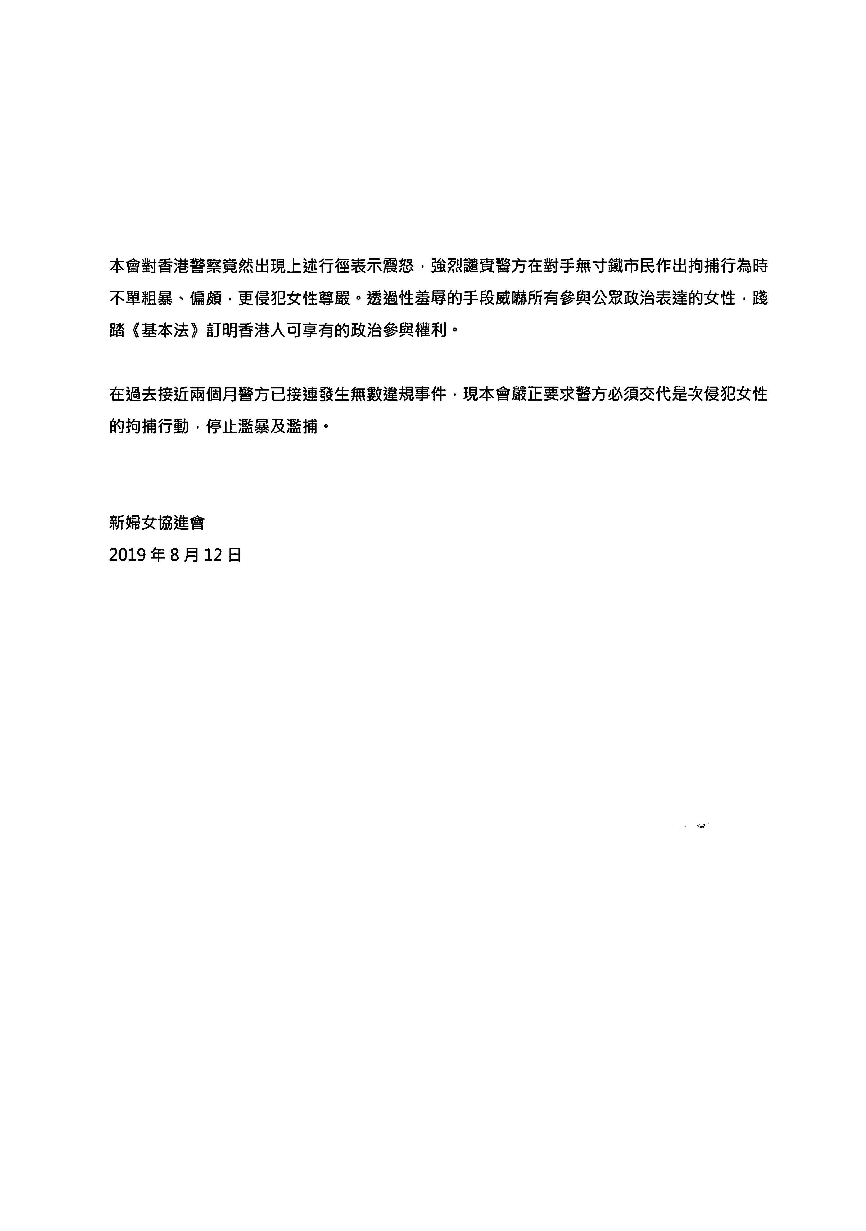 20190812_投訴警察_頁面_2