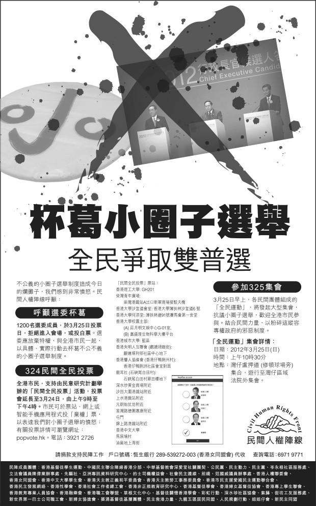 20120323_323 民陣報紙廣告 (Full size) 最後訂稿_信報.jpg