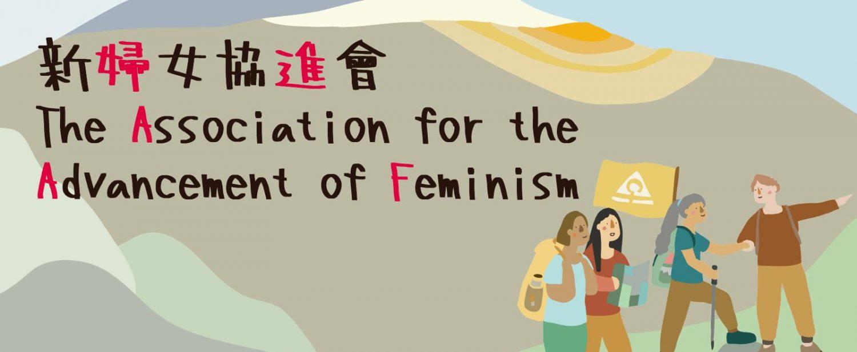 新婦女協進會